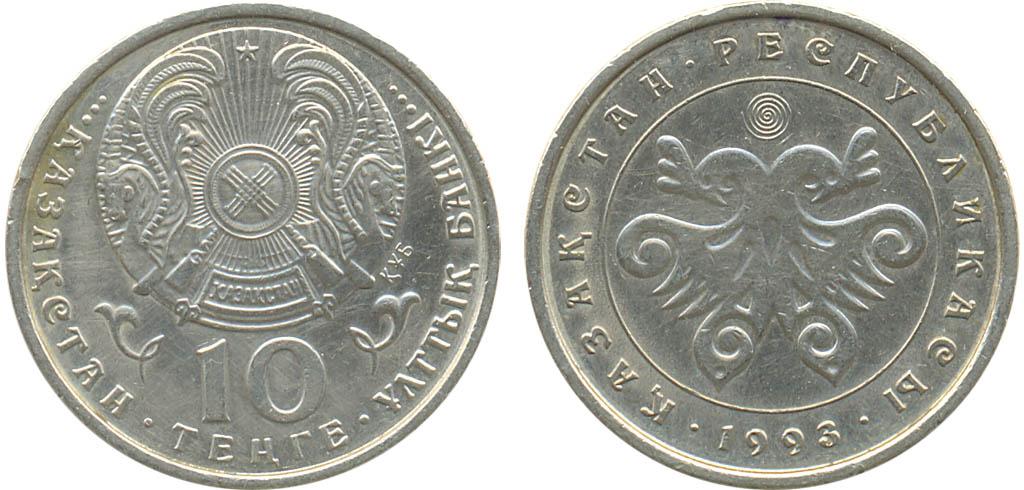 Стоимость тенге 1993 года сентим