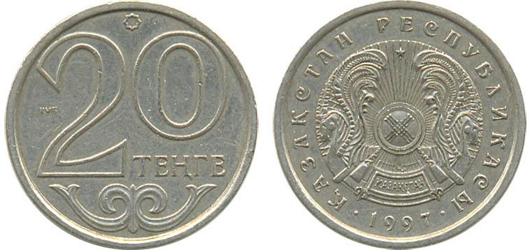 Коллекция монет - Казахстан