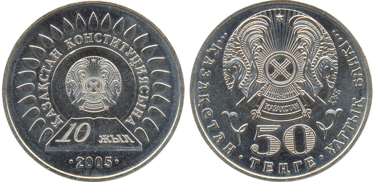 Монеты банка казахстана обмен монетами ссср в москве