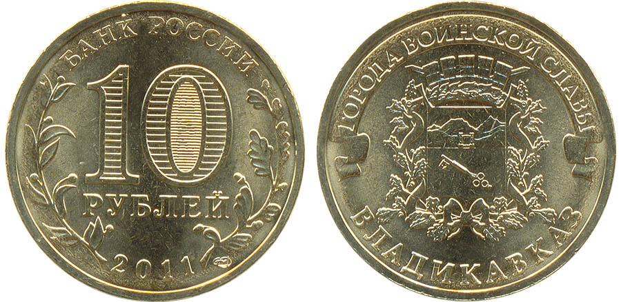 герб владикавказа